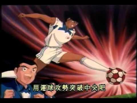 粵語足球小將世青篇第44集PART 2