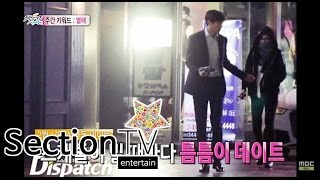 Download Lagu [Section TV] 섹션 TV - Lee Min-Ho♡Suzy, Ryu Soo-Young♡Park Ha-Sun Romance! 20150329 Gratis STAFABAND