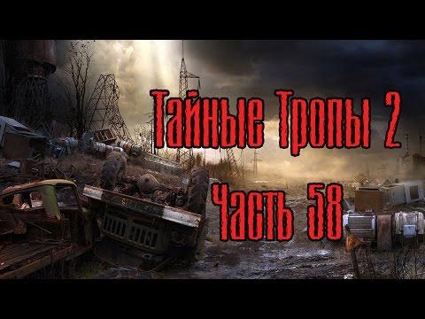 Сталкер Тайные Тропы 2. №58 [Капитан - неверная и верная концовки]