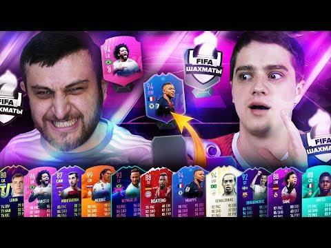 FIFA - ШАХМАТЫ!  vs. ARMENKA