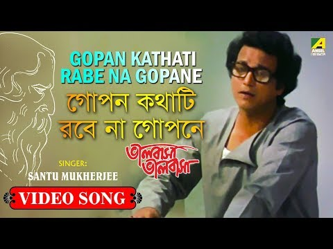 Gopan Kathati Rabe Na Gopane | Rabindra Sangeet Video Song | Santu Mukherjee