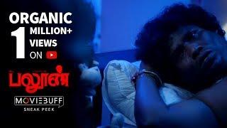 Balloon - Moviebuff Sneak Peek | Jai, Anjali, Janani Iyer | Yuvan Shankar Raja | Sinish Sreedharan