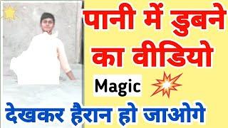 pani me dubne ka video 😍 । Drowning In Water । पानी में डुबने का वीडियो । Magic Video, Praveen News