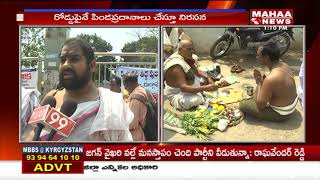 Krishna District Brahmin Community Calls For Protest Against Government | Vijayawada