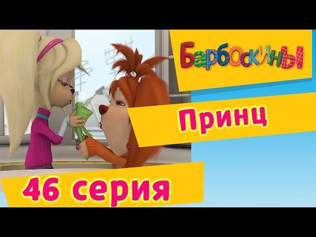 Барбоскины - 46 Серия. Принц (мультфильм)