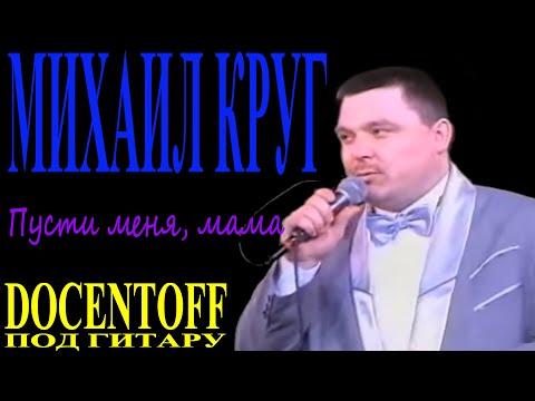 Михаил Круг - Пусти меня, мама (Docentoff. Вариант исполнения песни Михаила Круга)