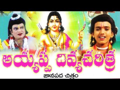 Lord Ayyappa Swamy - Ayyappa Divya Charitra - Part - 1 | Janapada Chitram video