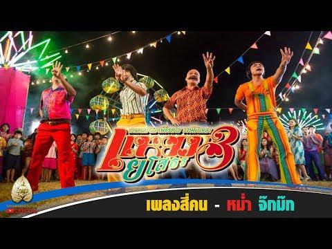 MV «สี่คน» เพลงประกอบภาพยนตร์ แหยม ยโสธร 3