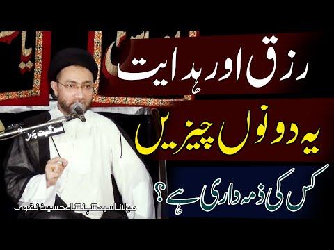 Nizam-E-Hidayat..!! | Maulana Syed Shahenshah Hussain Naqvi | 4K