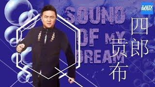 """[ 超人气!] 四郎贡布 - 灵魂歌者 拥有难得声线的""""魔王二代""""《梦想的声音2》最全音乐专辑 /浙江卫视官方HD/"""
