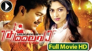Thalaiva - Thalaivaa - Malayalam Full Movie 2014 Official [HD]