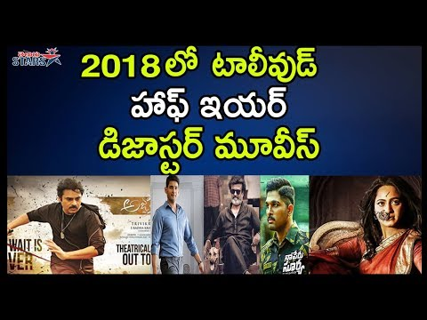 2018 All Time Flop Movies | 2018 Telugu Biggest Disaster movies | Tollywood Updates | Telugu Stars
