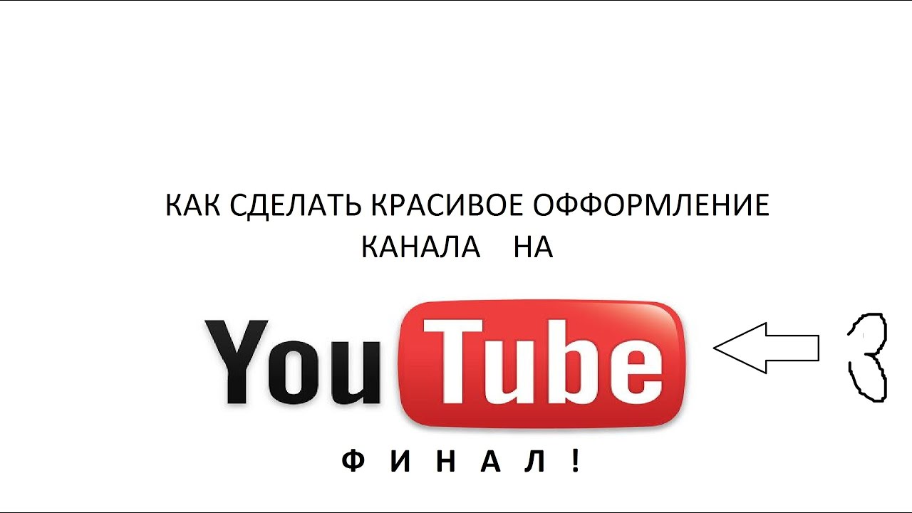 Оформление канала на Ютубе - идея бизнеса 92