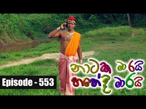 Naataka Maarai -  Ep 553 | Suranata Aba Saranai ( 07-08-2017 )