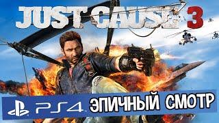 Just Cause 3! Эпичный смотр на PS4!