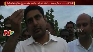 IT Minister Nara Lokesh About Pawan Kalyan Comments || Casting Couch Controversy