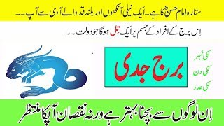 Capricorn Horoscope Good and Bad Traits (Personality) In Urdu/Hindi