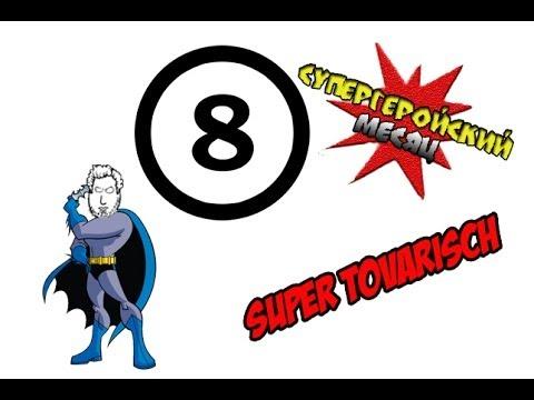 Супергеройский выпуск №8 | Обзор игрушек