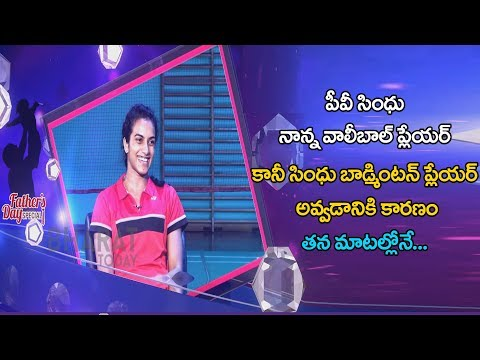 PV Sindhu About Her Father | Father's Day Special | Bharat Today