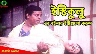ISHTIKULU | ওর বইনরে ইস্টিকুলু করুম | Dipjol | Mowshumi | Faridi | Movie Scene Giringibaj