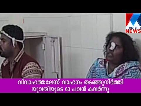63 sovereigns of gold stolen in Parasala | Manorama News