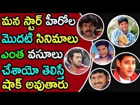 మన తెలుగు హీరో ల మొదటి సినిమా వసూళ్లు | South Indian Top Heroes There 1st Movie Collections