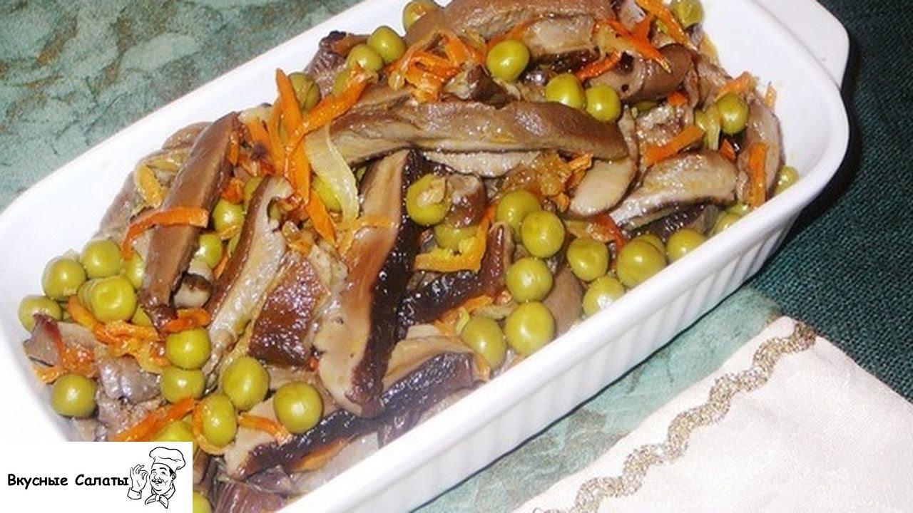 Салат с сушеными грибами