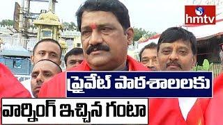Minister Ganta Srinivasa Rao Visits Tirumala  | hmtv