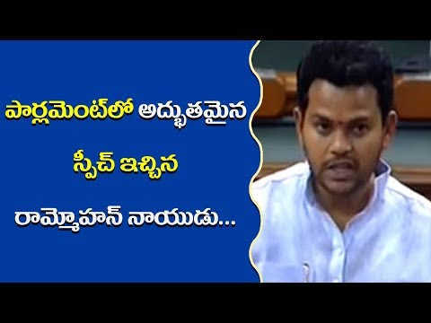 Rammohan Naidu speech in parliament ll Pulihora News