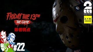#22【ホラー】2BRO.&三人称+1の「フライデー ・ザ ・13th: ザ・ゲーム (PS4版)」【2BRO.】