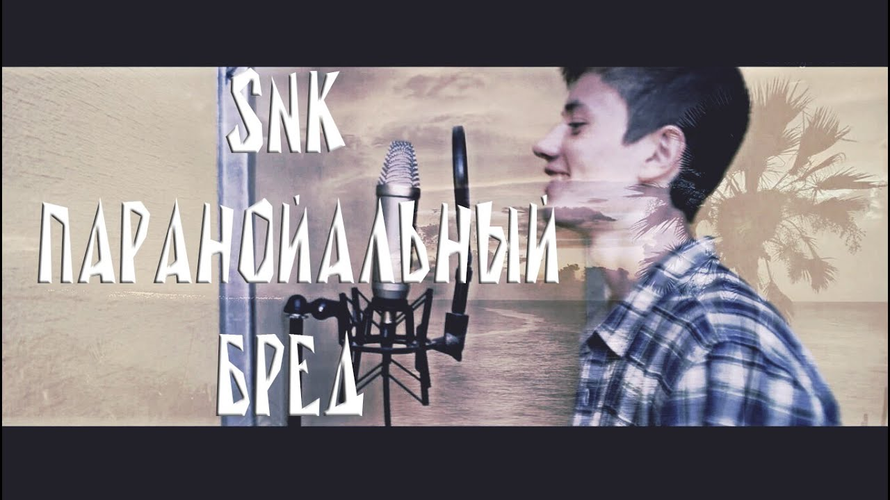 SNK - Паранойяльный бред