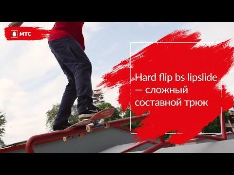 Hard flip bs lipslide — сложный составной трюк    МТС #WOWMOSCOW