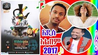 አነጋጋሪው የቴዲ አፍሮ አዲስ አልበም Tedi Afro, Gossaye Tesfaye, Aster Aweke - ebs