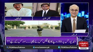 Program Breaking Point with Malick 21 July 2019 | HUM News