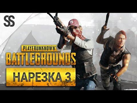 Battlegrounds - Нарезка (1440p)