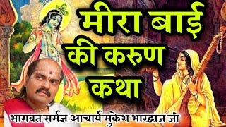 श्री ठाकुर जी की कृपा का प्रत्यक्ष प्रमाण || आज भी लोगों की आंख भर आती है || Acharya Mukesh bhardwaj