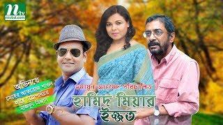 Bangla Drama Hamid Miar Ijjot | Shawon, Jayanta, Humayun Ahmed