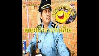 Pekmi Comedy 2018   CTN Watch and Laugh   កំប្លែង បានមើលបានសើច រឿង សំខាន់អោយតែគោ HD