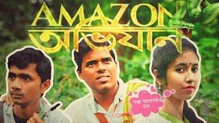 Desi Amazon Obhijaan bangla Comedy / আমাজন অভিয়ান/Amazon Obhijan full movi