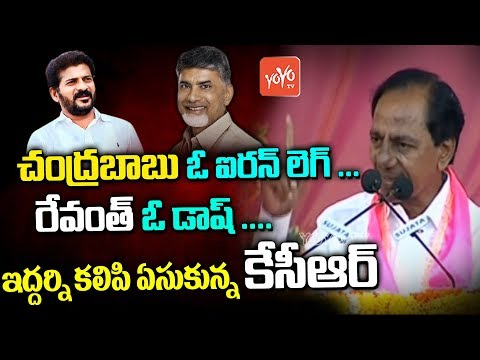 CM KCR Controversial Comments On Chandrababu,Revanth Reddy | TRS | Telangana Congress | YOYO TV