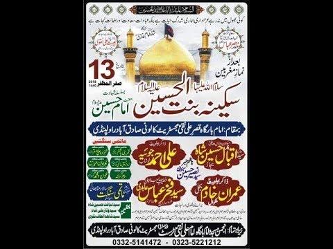 Live Majlis 13 Safar 2018 Majstrait Colony Rawalpindi
