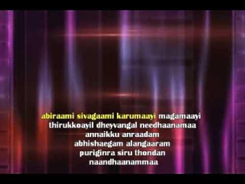 Amma Endrazhaikaadha - HQ Tamil Karaoke with Lyrics (www.AjayKumars...