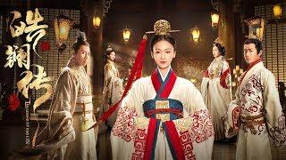 اعلان الدراما الصينيه التاريخية The Legend of Hao Lan | أسطورة هاو لان مترجم