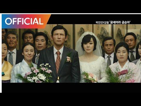 [국제시장 OST (Ode To My Father)] 곽진언, 김필 (Kwak Jineon, Kim Feel) - 굳세어라 금순아 MV