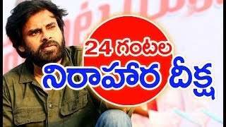 Janasena Chief Pawan Kalyan Hunger Strike For Uddanam Kidney Disease Problems | LIVE UPDATES