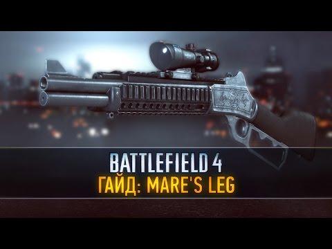 Battlefield 4 Гайд: Mare's Leg