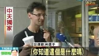 世運選手趁賽程空檔 珍珠奶茶初體驗