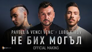 Pavell & Venci Venc` x Lubo Kirov - Ne Bih Mogal (Official Making)