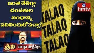 ఇంత తేలిగ్గా దంపతుల బంధాన్ని వదిలించుకోవచ్చా? | Triple Talaq Bill | News Analysis With Srini | hmtv