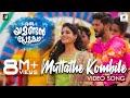 Oru Yamandan Premakadha | Muttathekombile Video Song | Dulquer Salman | Nadirsha thumbnail